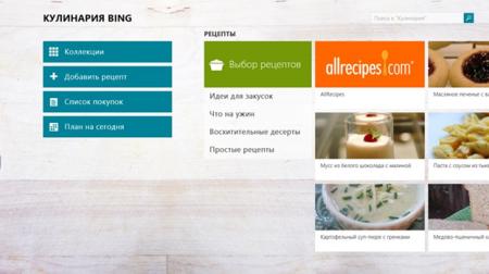 Microsoft готовит пачку Bing-приложений под Android
