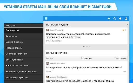 Ответы Mail.Ru выпустили мобильное Android-приложение
