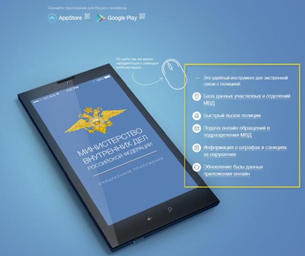 МВД России будет взламывать Android-смартфоны