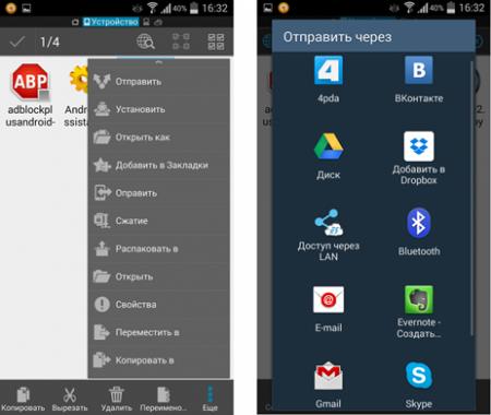 Файловый менеджер – выбираем the best для Android