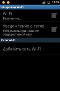 Тонкости настройки wi-fi на Android