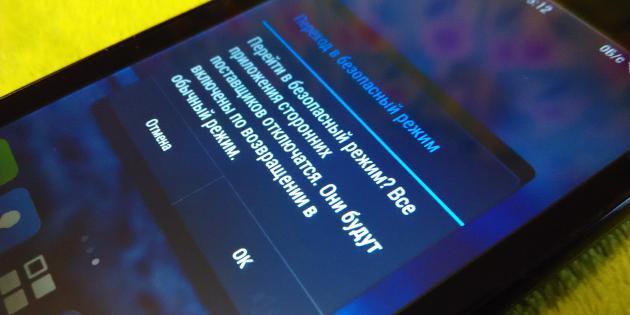 Перезагрузка Android в безопасный режим: как и зачем?