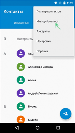 Как экспортировать контакты из Android